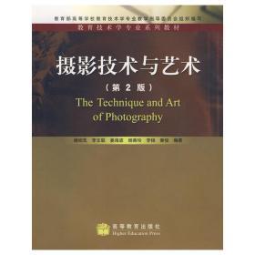 正版二手 摄影技术与艺术(第2版) 杨绍先 高等教育出版社 9787040243741