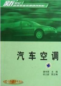 正版二手 汽车空调 潘伟荣 机械工业出版社 9787111102120