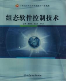 正版二手 组态软件控制技术(内容一致,印次、封面或*不同,统一售价,随机发货) 贾贵礼 北京理工大学出版社 9787564012397