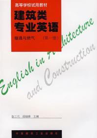 正版二手 建筑类专业英语(暖通与燃气)(*册) 赵三元 阎岫峰 中国建筑工业出版社 9787112030354