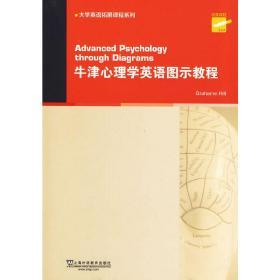 正版二手 牛津心理学英语图示教程 Grahame Hill 上海外语教育出版社 9787544635844
