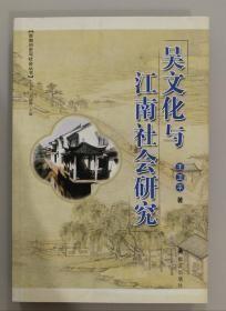 吴文化与江南社会研究 03