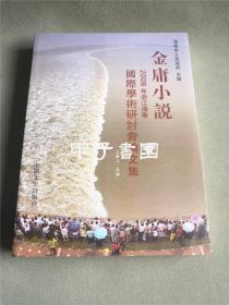 金庸小说2008年浙江海宁国际学术研讨会论文集