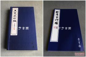 【合售】 大篆刻家来楚生先生印谱集 《来楚生印谱》+《然犀室印辑》