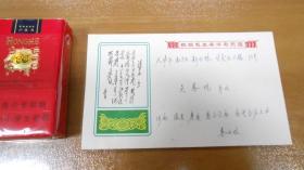 文革信封:毛泽东诗词 手书 北京人民印刷厂出品 L7