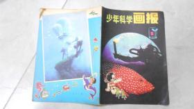 杂志:少年科学画报(1981.6) 060928