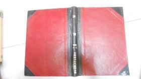 杂志:方言 1981年精装合订本1—4全  060504-a