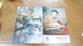 杂志:电影介绍(1980.6)  051111
