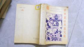 世界童话名著文库 5  080307-a