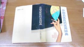 中国名医良药实用辞典(精装)070118