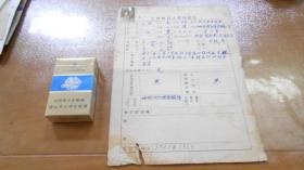 1951年 工会会员入会登记表,工会入会申请书(2张合售!16开)L5