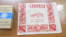 广告 天津市中原公司  13.5*17cm L10