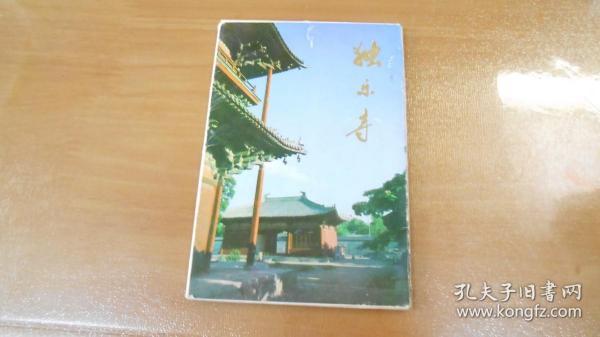 明信片: 独乐寺明信片十张全,背面空白,封套85 L9