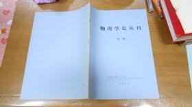 创刊号:物理学史丛刊(第一期)  041013