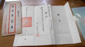 1951年8月,河北农学院 宣纸毛笔 手写 聘书 (院长李泽民,印章等)河北省立农学院 信封装 L5