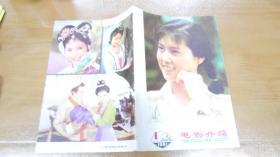 杂志:电影介绍(1981.1)  051111