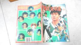 中国足球明星写真  050526