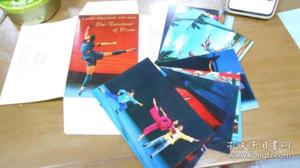 明信片: 样板戏 革命的现代京剧 红色娘子军 (英文版)内10张 品好!内片背面空白,片,尖角! L9