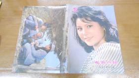 杂志:电影介绍(1980.5)  051111