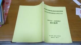 亚太地区国际疑难病诊治学术交流会 论文集萃  070118