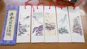 避暑山庄风景画 书签  5枚 中国画 合售(原套装)  B7