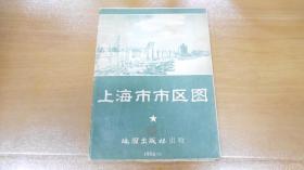 上海市市区图(1956年1版1次)L9