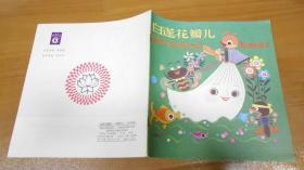 儿童彩色连环画:白莲花瓣儿(24开,美品)L9