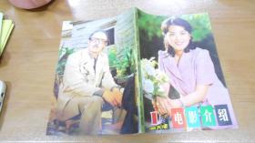 杂志:电影介绍(1982.1)  051111
