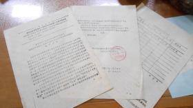 关于征收1969年上半年国合企业...房地产税和1969年全年机动车牌照税的通知单(3页)16开 B3