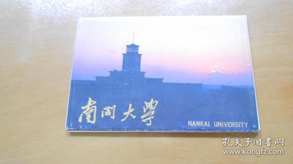 明信片 南开大学  9张(彩色,背面空白)L9