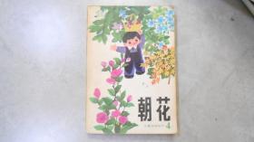朝花(儿童文学丛刊 4)040601