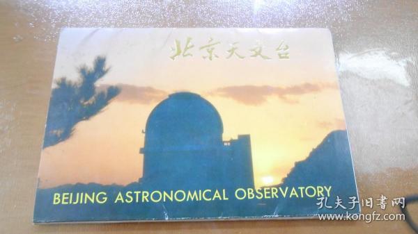明信片: 北京天文台明信片(全套10片),背面空白 XHL
