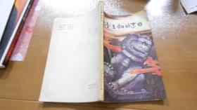 小王朝的末日(签名赠书,赠给著名作家励艺夫)040601