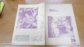 一周剧目介绍(1956.24)天津市评剧团等 051111