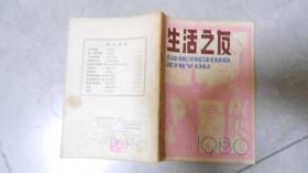 创刊号:试刊号:生活之友(1980.1)  040301