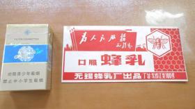 文革说明书-------《口服蜂乳》!(文革味浓!无锡蜂乳厂出品)(17.8*8.5)L10