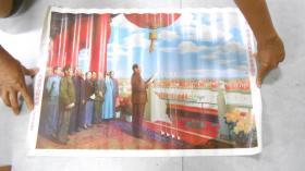 宣传画:年画 开国大典 1990年春节天津市人民政府赠给革命烈士家属 慰问品(75*52cm)L2