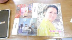 杂志:电影介绍(1980.2-3)  051111