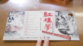 红楼梦洞箫音乐专辑 光盘一张,品好!040602