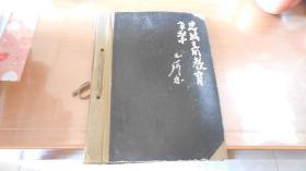 文革夹子,封面是毛泽东手书语录 060920
