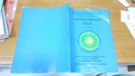 98国际名医特色医疗保健学术交流大会优秀论文集 070118