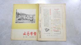 杂志:文艺学习(1954.8) 060726