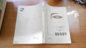 摄影构图学(83年1版84年2次,非馆藏)060920