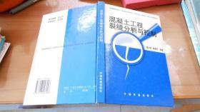 混凝土工程裂縫分析與控制(精裝)050603
