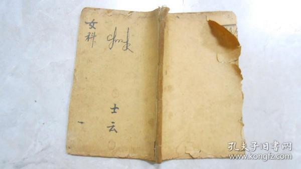 线装书【傅青主先生女科书】(全一册,没有找到版权页)060726