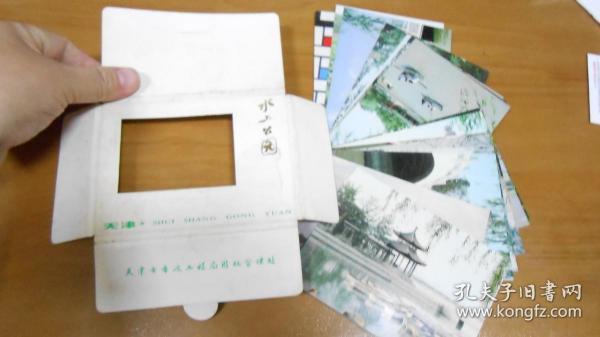 天津水上公园 明信片(全16片)背面空白 XHL