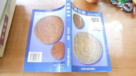 收藏指南.一.铜元 二 花钱 【2本合售】 060920