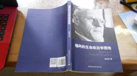福柯的生命政治学图绘 031122