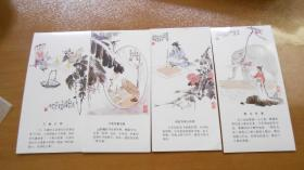 古代名人故事卡片 书签 4张合售 孔融让梨 曹冲称象等   XHL
