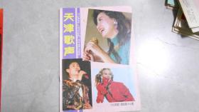 杂志:天津歌声(1992.2)040713